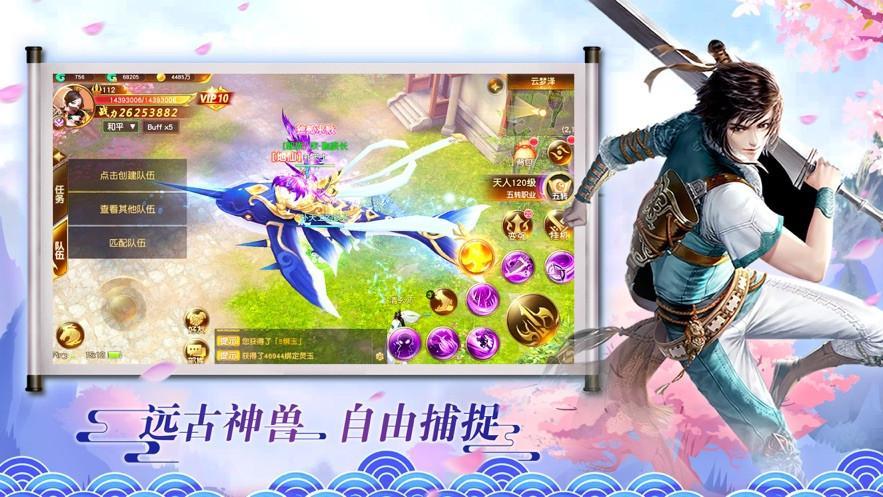 御剑镇妖曲官网版截图3