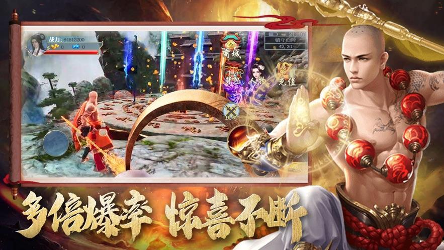 地藏镇妖录武道神尊官网版截图3