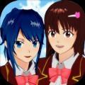 樱花校园模拟器1.038.14情人节版本