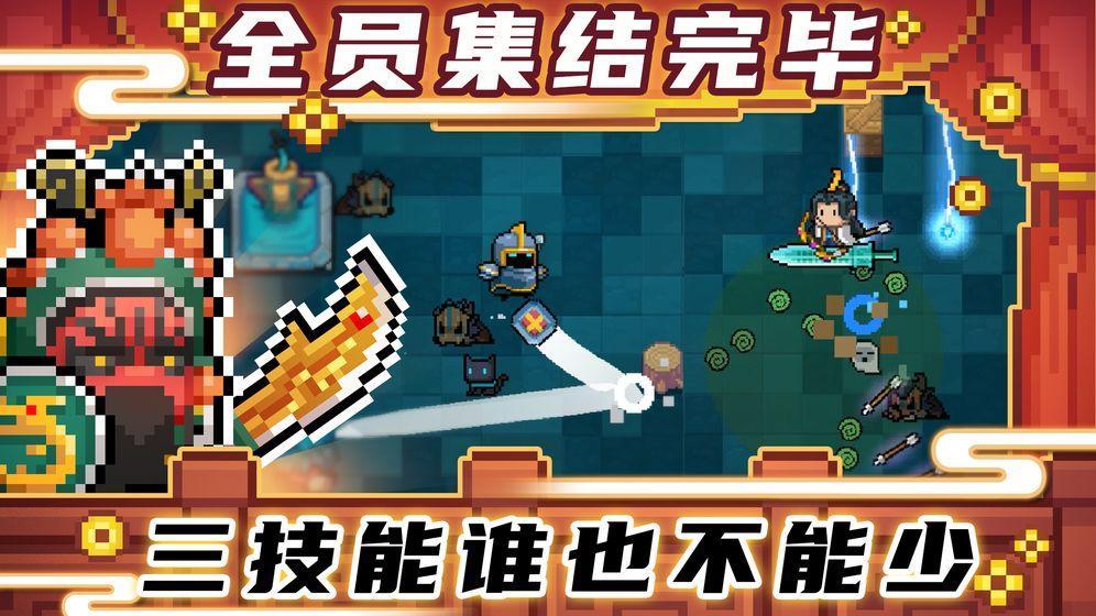 元气骑士3.0.1终极无敌破解版截图4