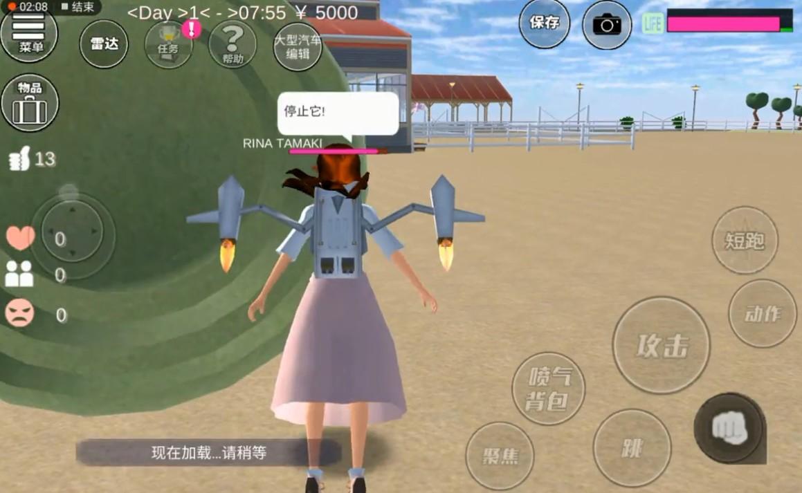 樱花校园模拟器爱心房子版截图6