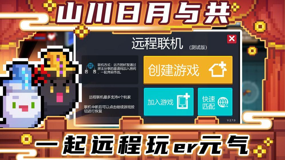 元气骑士最新破解版3.0.1无邪~无极破解截图1