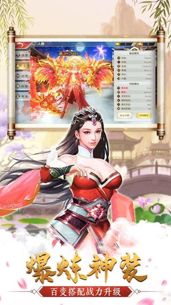 武林之王仙侠江湖传官网版截图1