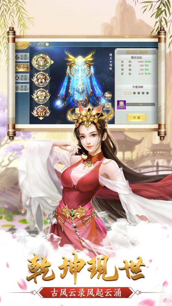 武林之王仙侠江湖传官网版截图3