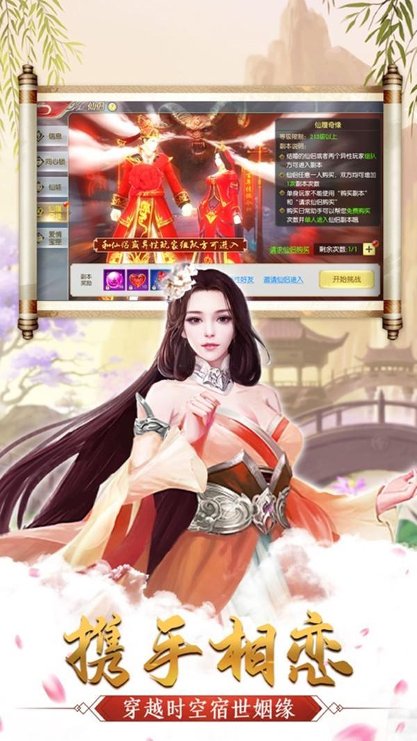 武林之王仙侠江湖传官网版截图5