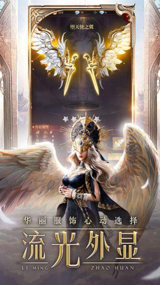 圣域天使传说官网版截图1