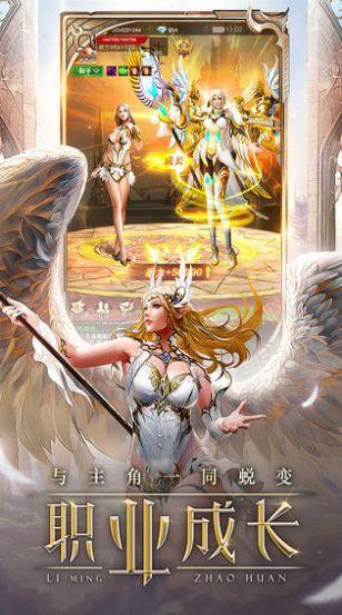圣域天使传说官网版截图3