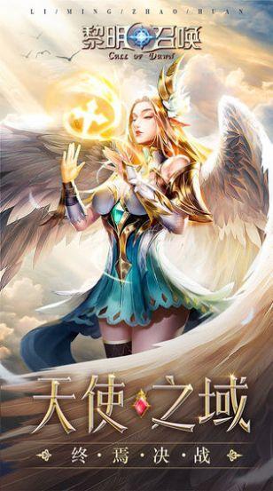 圣域天使传说官网版截图4