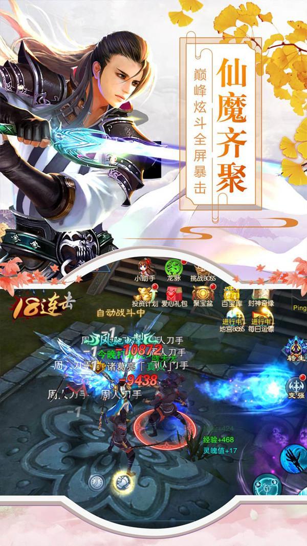 仙魔道之怒官网版截图1