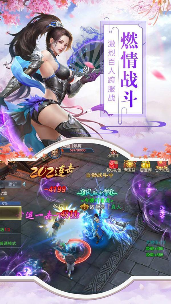 仙魔道之怒官网版截图3