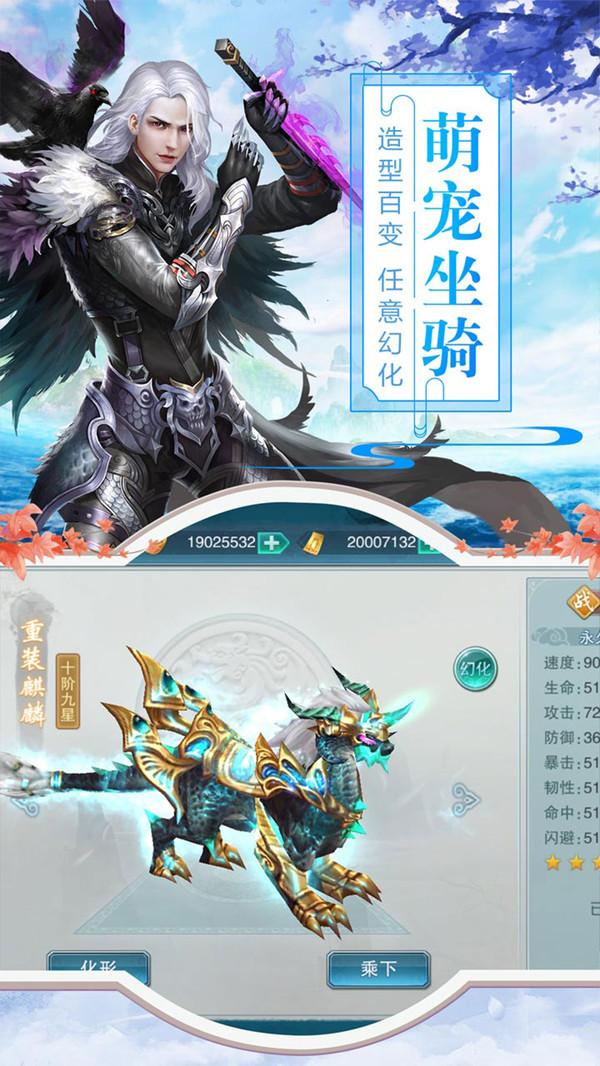 仙魔道之怒官网版截图2