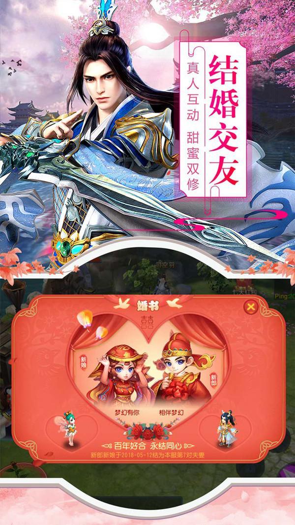 仙魔道之怒官网版截图4