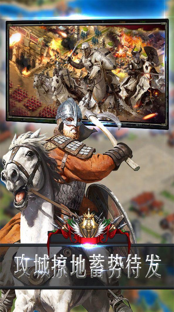 帝国重启官方版截图3