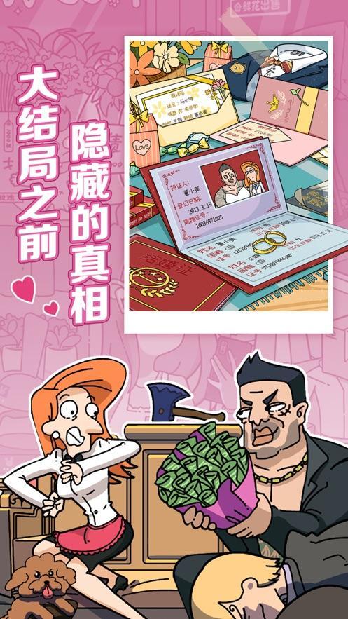 董小姐的十段恋爱破解版截图4