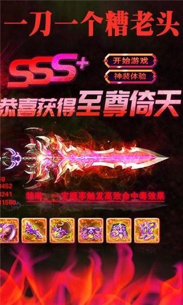 烈火之剑单职业官方版截图2