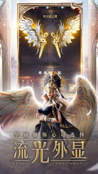 幻月奇迹官网版截图1