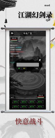 江湖幻剑录官方版截图4