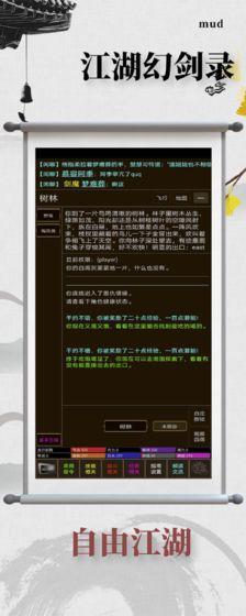 江湖幻剑录官方版截图3