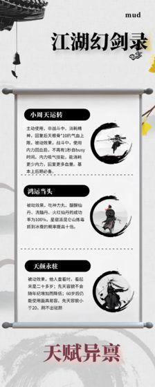江湖幻剑录官方版截图5