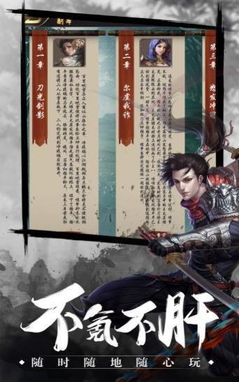 江湖问剑诀手游截图3