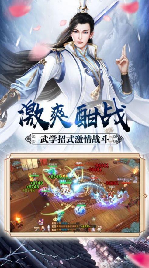 侠梦江湖官网版截图3