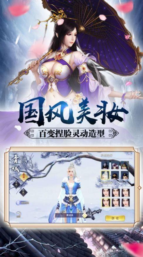 侠梦江湖官网版截图2