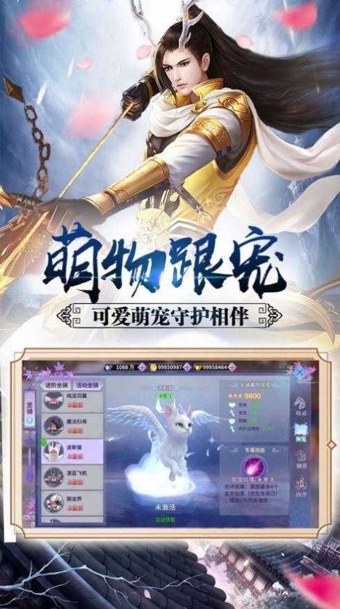 侠梦江湖官网版截图4