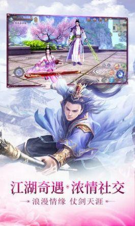 七星剑谱手游截图1