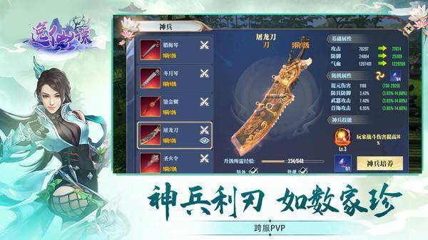 逸仙诀刀光剑影官网版截图5