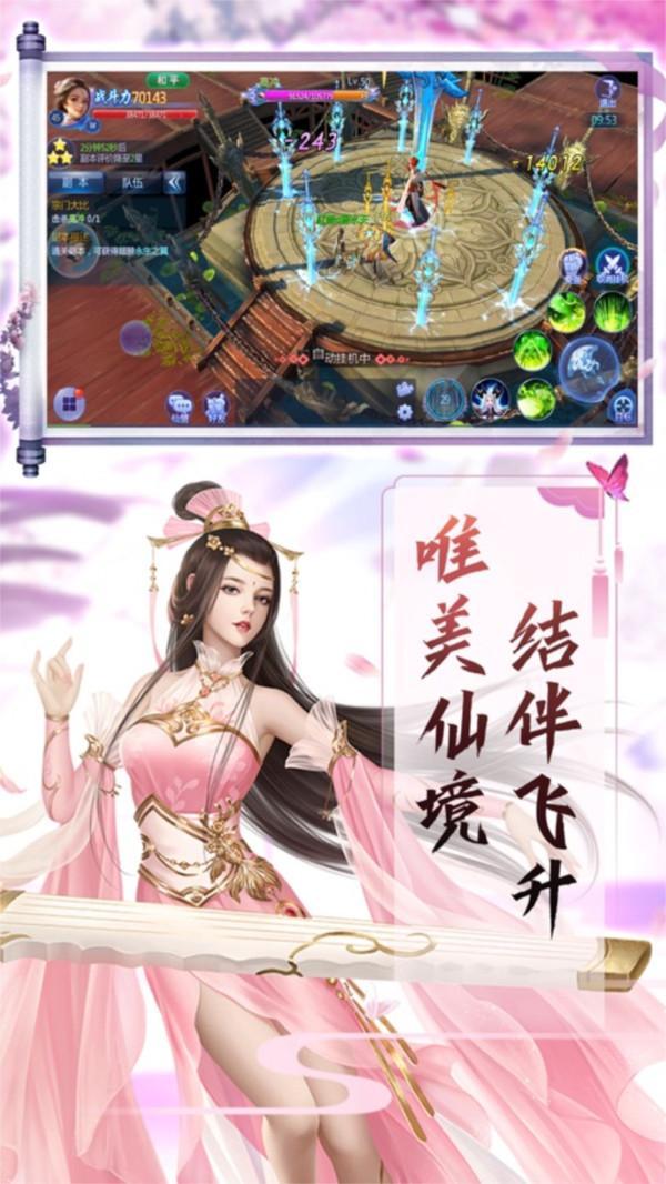 幻剑轩辕劫手游截图1