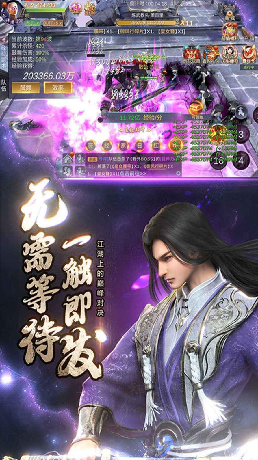 侍神传官网版截图1