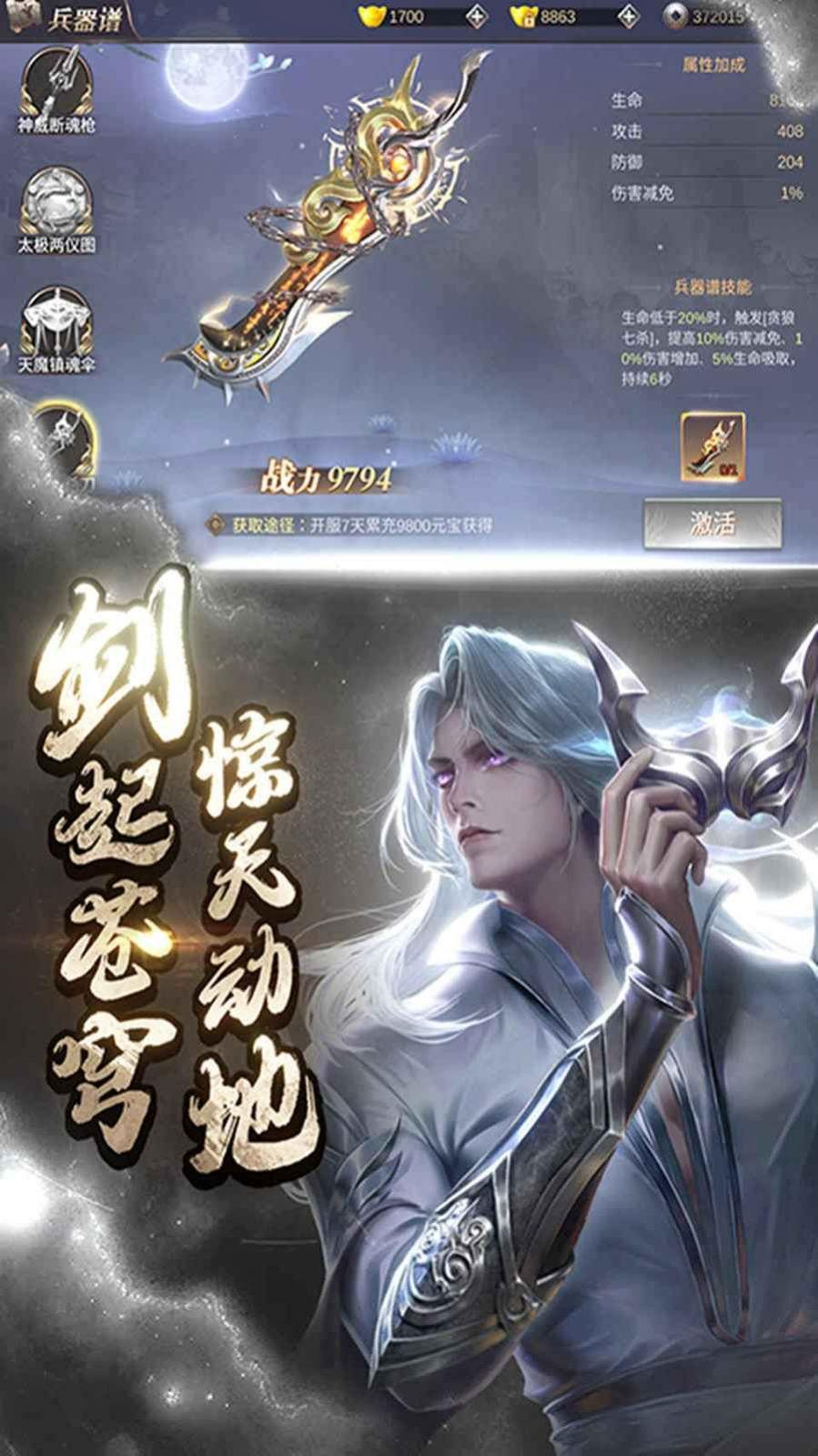 侍神传官网版截图2