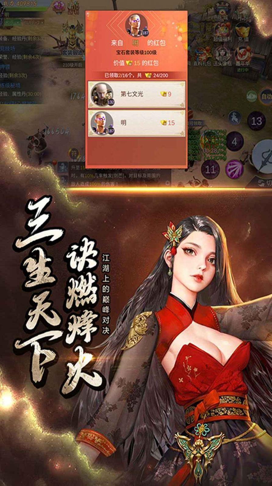 侍神传官网版截图3