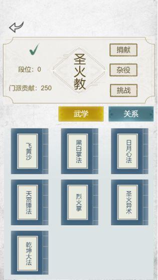 江湖再会游戏截图3