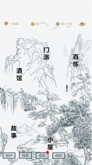 江湖再会游戏截图6