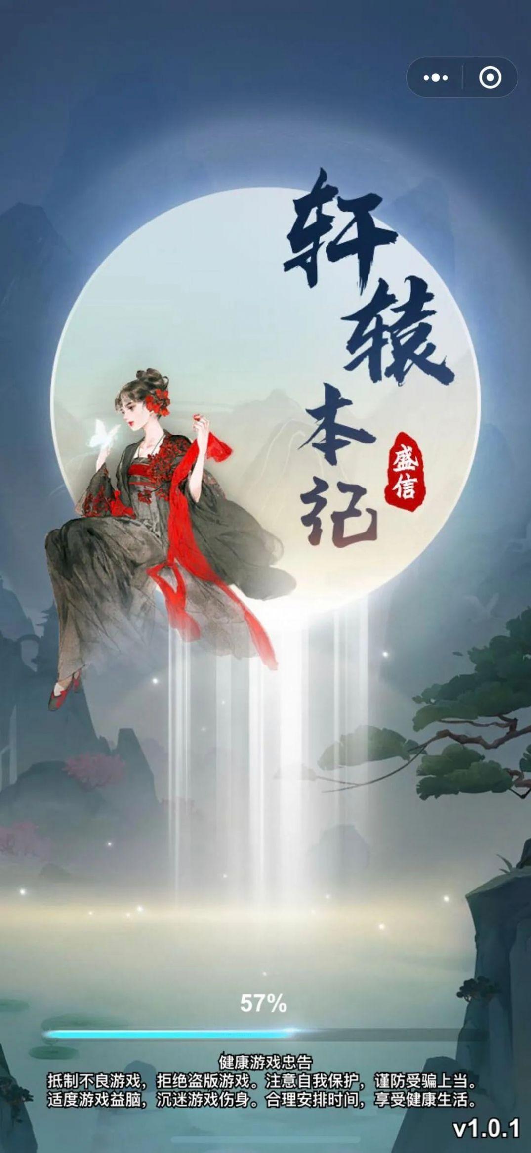 轩辕本纪官方版截图2