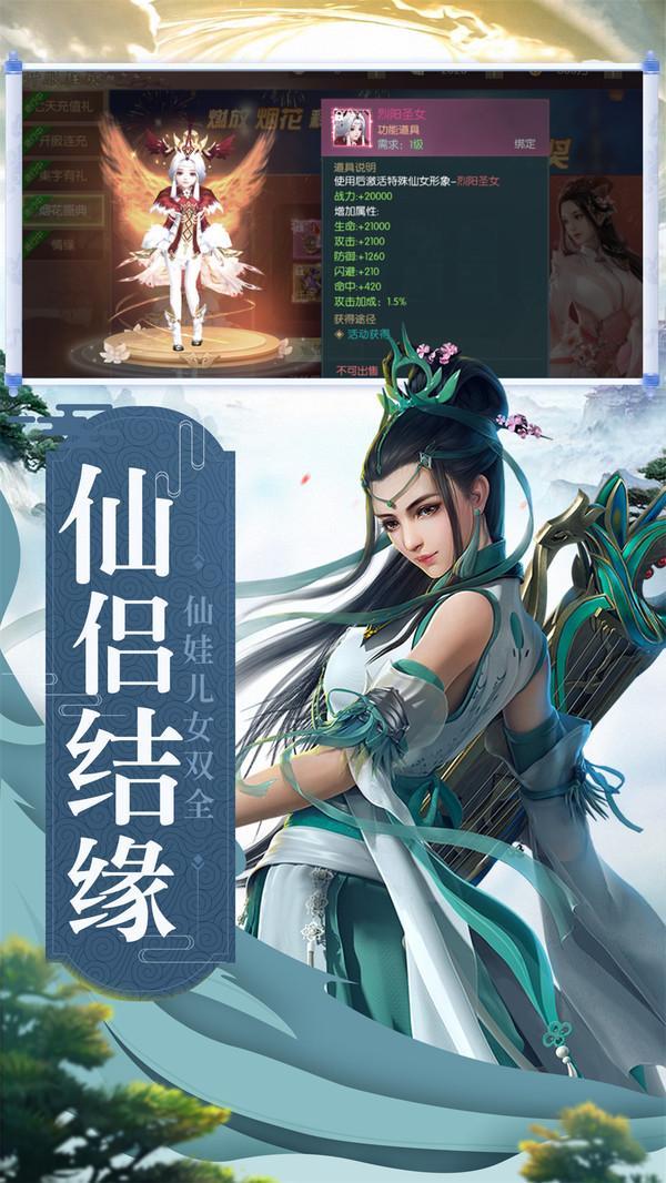 山海经仙侠云游官方版截图5