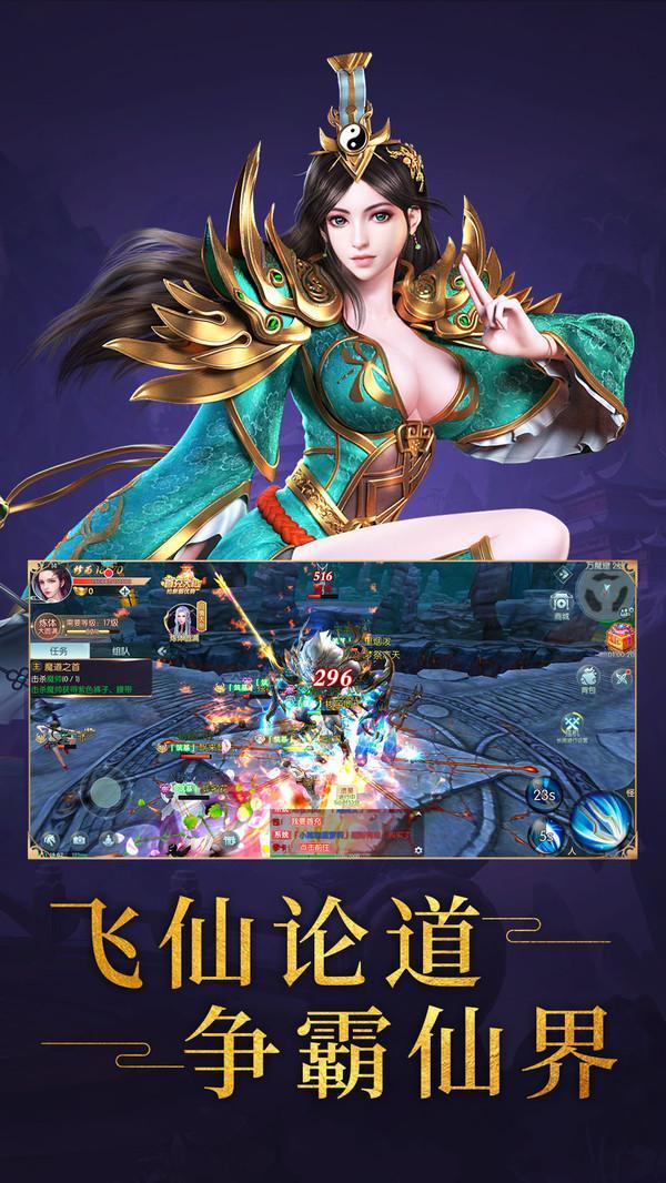 渡仙蜀山问剑官网版截图2