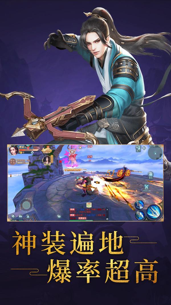 渡仙蜀山问剑官网版截图3