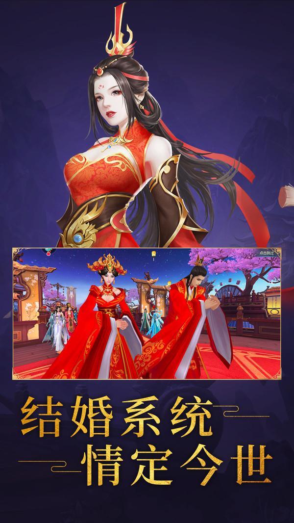 渡仙蜀山问剑官网版截图4