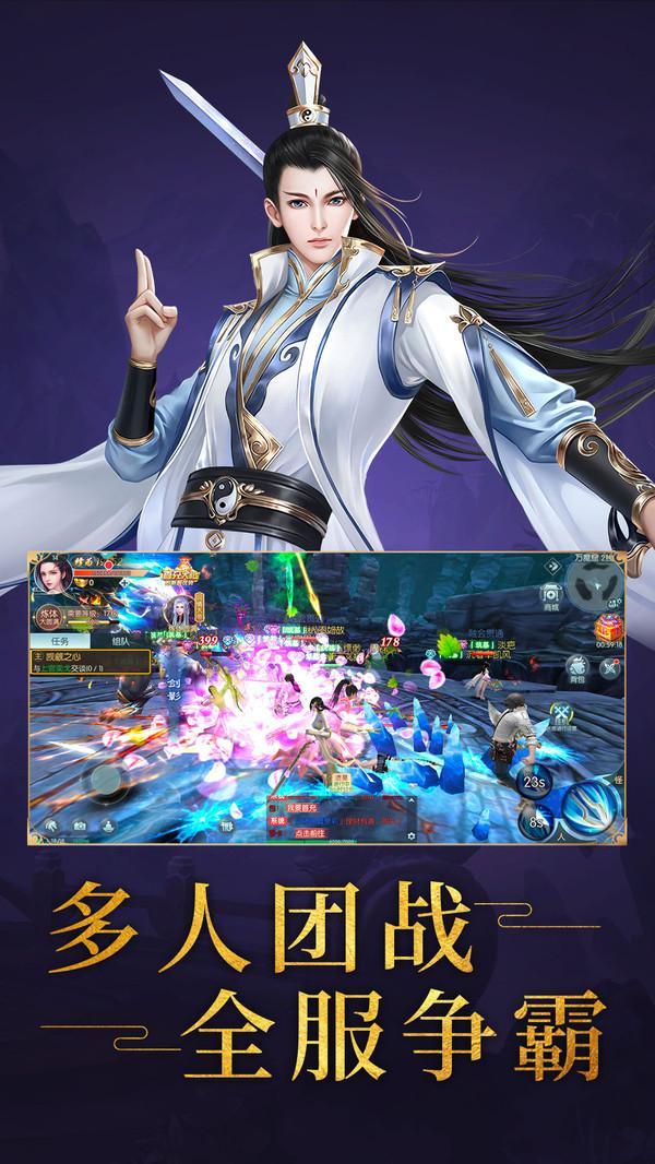 渡仙蜀山问剑官网版截图5