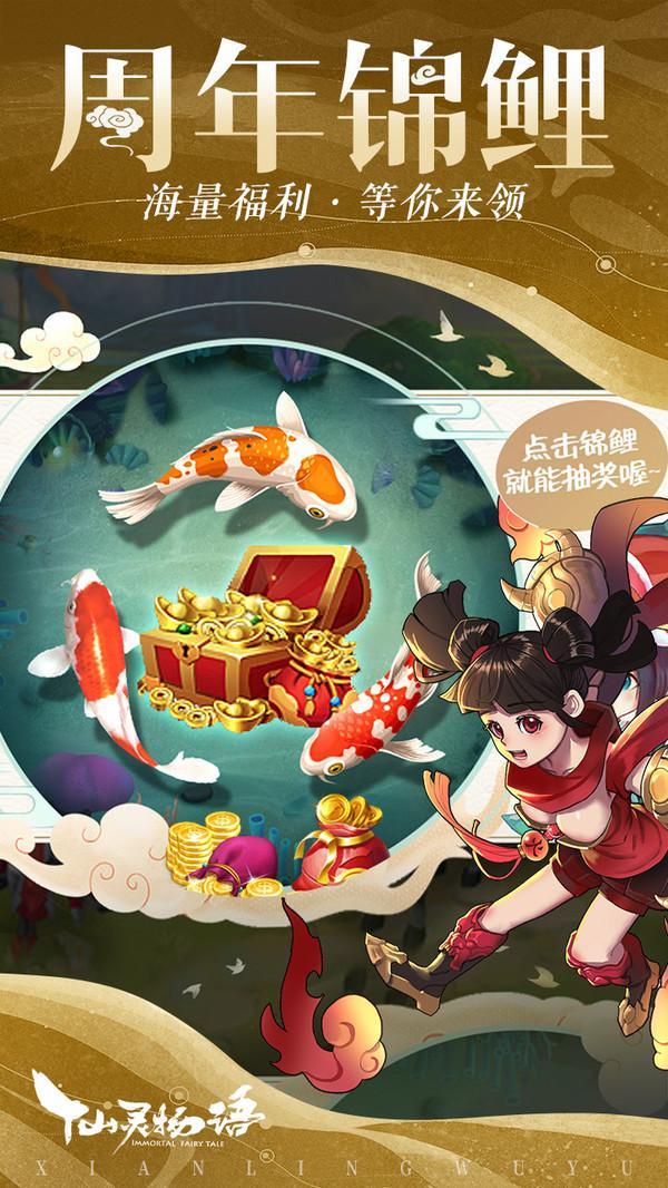 西游之仙灵物语官网版截图3