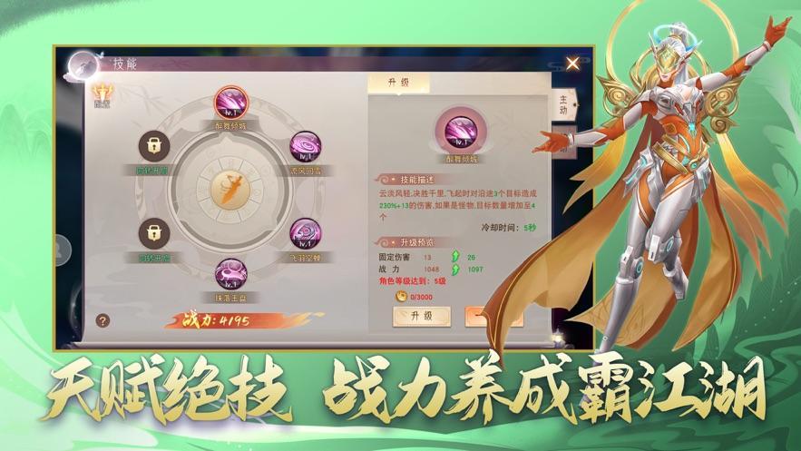 仙梦九歌踏三界官网版截图4