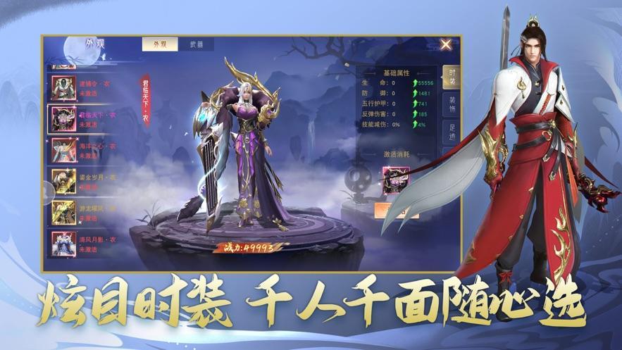 仙梦九歌踏三界官网版截图3