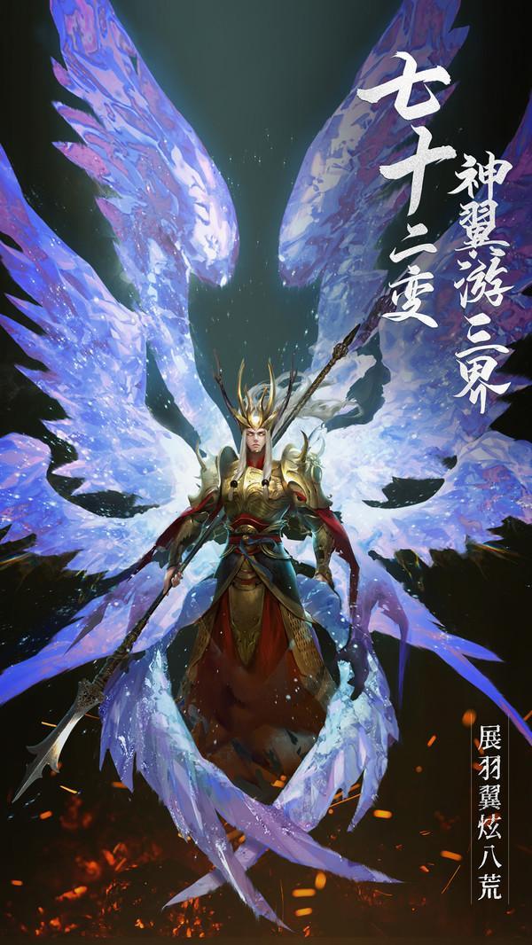 西游神话大世界手游截图3