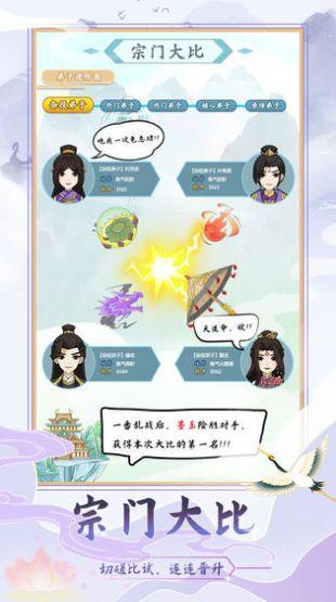 上古修仙模拟器游戏截图4