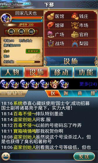 汉风幻想三国2.0官方正版截图1