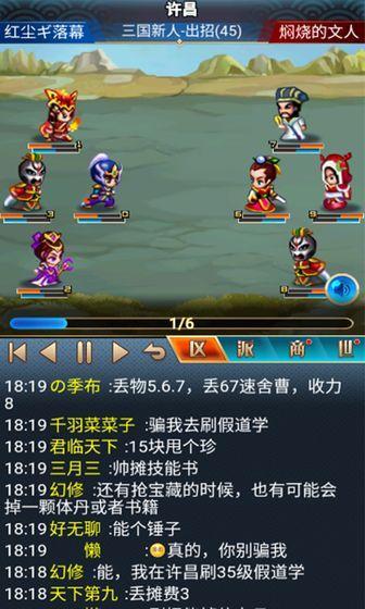 汉风幻想三国2.0官方正版截图4