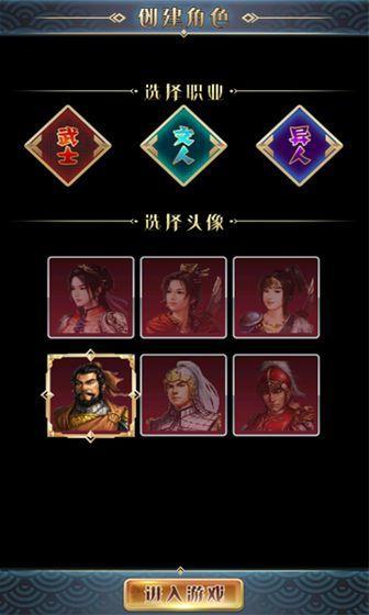汉风幻想三国2.0官方正版截图2