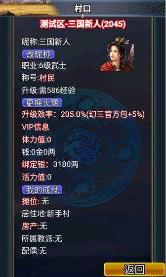 汉风幻想三国2.0官方正版截图3